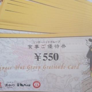 リンガーハット株主優待券8800円分(550円×16)☆送料込み☆(レストラン/食事券)