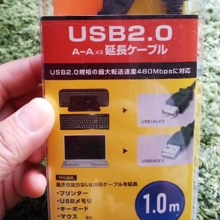 エレコム(ELECOM)のELECOM USB2.0 メス延長ケーブル(PC周辺機器)