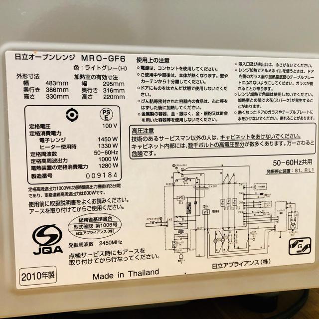 日立(ヒタチ)の日立 電子レンジ オーブンレンジ MRO-GF6 スマホ/家電/カメラの調理家電(電子レンジ)の商品写真