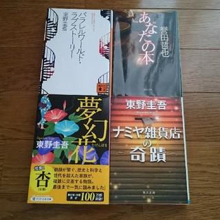 4冊セット 東野圭吾 夢幻花 ナミヤ雑貨店の奇跡 ほか(文学/小説)