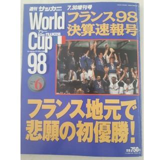 週刊サッカーマガジン 増刊号アレー フランス98 ワールドカップ決算速報号(趣味/スポーツ)