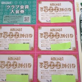 ★ラウンドワン株主優待券500円券10枚★レッスン券2枚★クラブ会員入会券2枚 (ボウリング場)