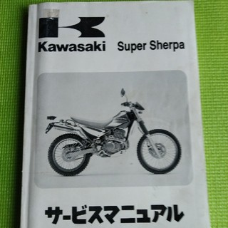 ☆★カワサキ スーパーシェルパ サーマニュアル SuperSherpa★☆(カタログ/マニュアル)