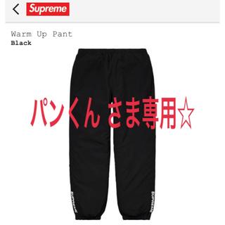 シュプリーム(Supreme)のSupreme 20ss Warm Up Pant/サイズS(その他)