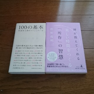 2冊セット 100の基本 禅が教えてくれる美しい時間をつくる所作の智慧