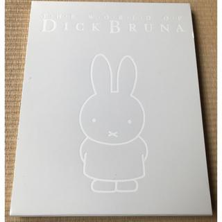 ディック・ブルーナの世界展カタログ(イラスト集)&チラシ(イラスト集/原画集)