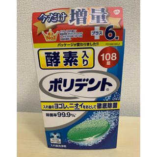 アースセイヤク(アース製薬)のポリデント 酵素入り(入れ歯用)(口臭防止/エチケット用品)