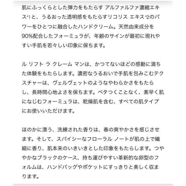 CHANEL(シャネル)のCHANEL ルリフトラクレームマン コスメ/美容のボディケア(ハンドクリーム)の商品写真