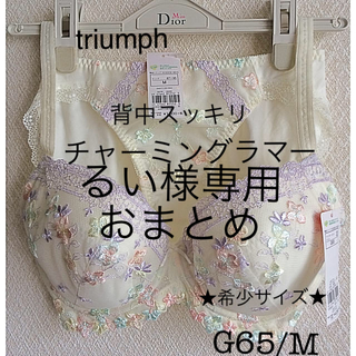 Triumph - 【新品タグ付】triumph/背中スッキリブラG65M(定価¥4,719)