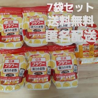 ニッシンセイフン(日清製粉)の7袋セット 5.25キロ 薄力小麦粉 薄力粉 小麦粉 日清 フラワー お菓子 (米/穀物)