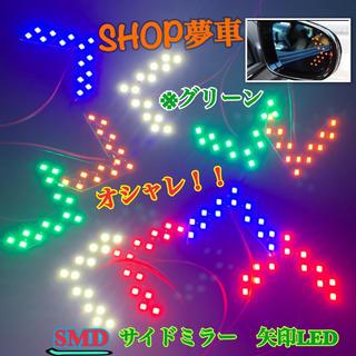 SMD‼️ サイドミラー LED 矢印 ウインカー グリーン【他色あり】送料無料