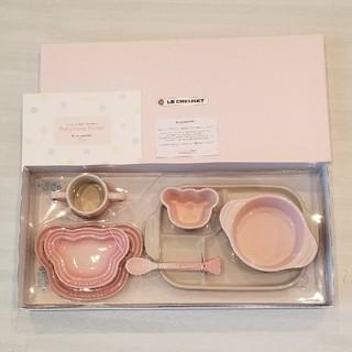 LE CREUSET - 【新品未使用】ル・クルーゼ 離乳食ベビー食器 ピンク