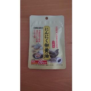 オリヒロ(ORIHIRO)の[明日まで]50%off オリヒロ 卵黄油粒(その他)