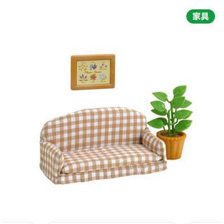 エポック(EPOCH)のシルバニアファミリー 家具セット リビングソファ(キャラクターグッズ)