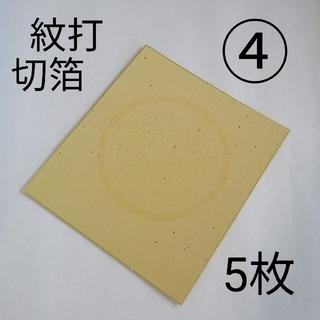 5枚セット色紙 本画仙 紋打 中色染 砂子切箔 玉子色(たまごいろ) ④(書)