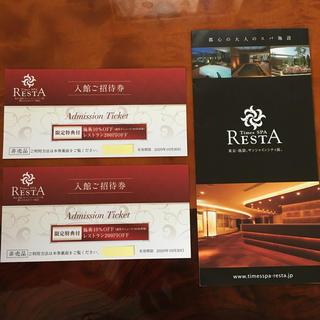 Times Spa Resta入館券 2枚セット(その他)