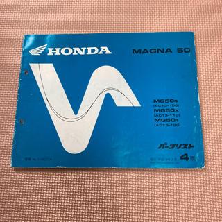 ホンダ(ホンダ)のHONDA マグナ50 パーツリスト 4版(カタログ/マニュアル)