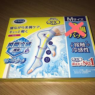 メディキュット(MediQttO)の寝ながらメディキュット ロングMサイズ×1 接触冷感機能(フットケア)