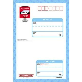 未使用 スマートレター 1点(使用済み切手/官製はがき)