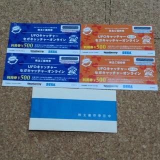 SEGA - セガサミー 株主優待券 UFOキャッチャー 500円券 4枚