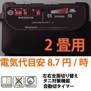 電気カーペット 本体 2畳 電器メーカーユーイング 1年保証 寒さ対策 床暖効果(ホットカーペット)