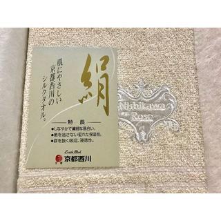 ニシカワ(西川)の◆2枚組◆≦新品≧京都西川『シルクタオル』◆送料込◆(タオル/バス用品)