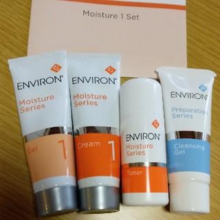 エンビロン モイスチャー1セット 3回使用品(サンプル/トライアルキット)