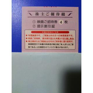 4枚 7月迄 東京テアトル 株主優待 映画招待券 女性名義 提示割引証付き(その他)