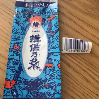 揖保の糸 バーコード 30枚(その他)