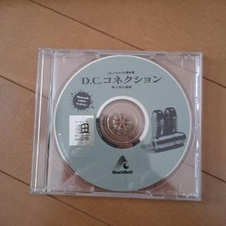 D.C.コネクション(PCゲームソフト)