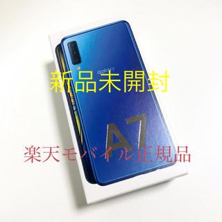 Galaxy - Galaxy A7 楽天モバイル正規品 新品未開封