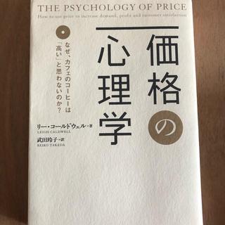価格の心理学 なぜ、カフェのコ-ヒ-は「高い」と思わないのか?