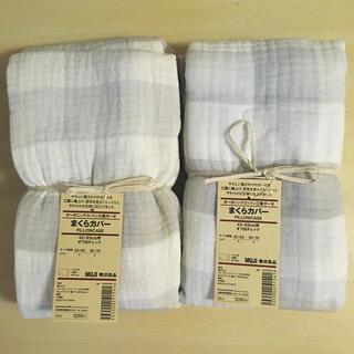 MUJI (無印良品) - 無印良品『オーガニックコットン三重ガーゼ枕カバー(43×63cm用 オフ白)』