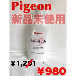ピジョン(Pigeon)の【新品未使用❗️】ピジョン【沐浴】(その他)