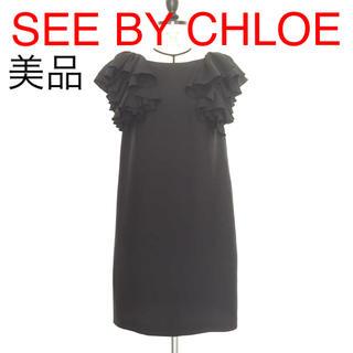 シーバイクロエ(SEE BY CHLOE)の【美品】SEE BY CHLOE ブラックドレス(ひざ丈ワンピース)