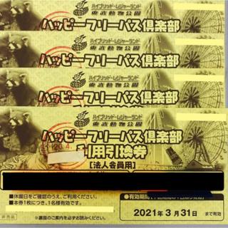 送料無料◆東武動物公園フリーパス 4枚!2021.3.31まで!(動物園)