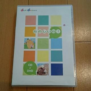ヤマハ(ヤマハ)のヤマハ「たのしいね!」CD&DVD(知育玩具)