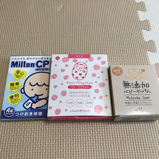 ベビーまぐちゃん ピンク せっけん、ミルトン付き(哺乳ビン用消毒/衛生ケース)