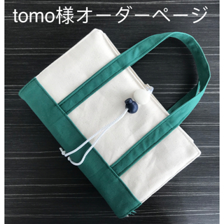 tomo様オーダーページ(トート風レビューブックカバー )(ブックカバー)