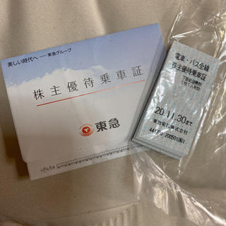 東急電鉄 株主優待乗車証 15枚(鉄道乗車券)