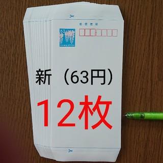 ミニレター 郵便書簡 12枚(使用済み切手/官製はがき)