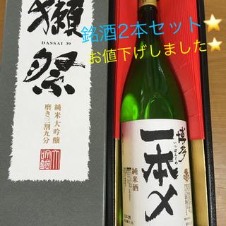 ⭐️獺祭(純米大吟醸 磨き 三割九分)+博多一本〆(1.8L 2本セット)✨(日本酒)
