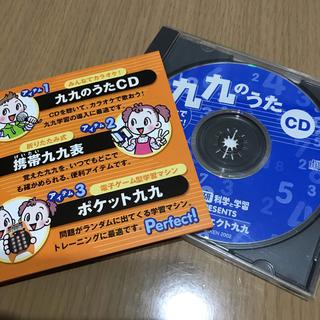 ガッケン(学研)の九九のうた CDのみ(キッズ/ファミリー)