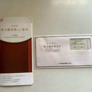 JR九州優待券(鉄道乗車券)