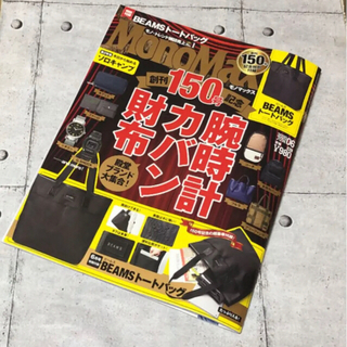 Mono Max (モノ・マックス) 2020年 06月号(趣味/スポーツ)