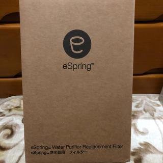 アムウェイ(Amway)のアムウェイ eSpring フィルター 新品未開封 浄水器(浄水機)