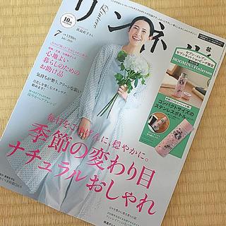 タカラジマシャ(宝島社)のリンネル 7月号 雑誌のみ(ファッション)
