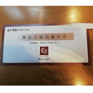 匿名配送 東急ホテルズ 株主優待券 6枚組(宿泊券)