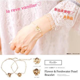 le reve vaniller - 【新品未使用】6/1まで値下げ♡ルレーヴヴァニレ♡ブレスレット♡パール