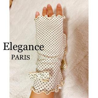 エレガンス(Elégance.)のエレガンス  アームカバー UV 手袋(手袋)